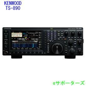 【送料無料(沖縄県を除く)】ケンウッド TS-890D(TS890D)HF/50MHz オールモード50Wアマチュア無線機