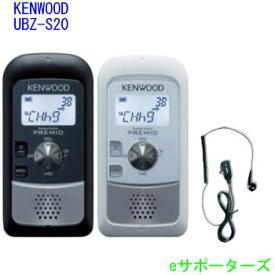 【イヤホンマイクセット】UBZ-S20(UBZS20)&DP-11Kケンウッド 小型軽量インカム