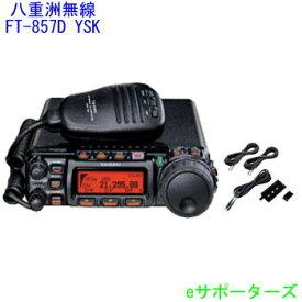 【ポイント5倍】FT-857D YSK八重洲無線(スタンダード)100Wオールモード アマチュア無線機FT857D YSK