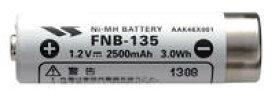 FNB-135 (FNB135)八重洲無線(スタンダード)ニッケル水素電池