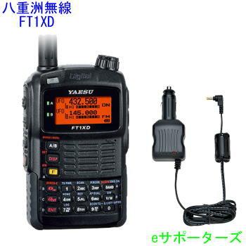 【ポイント5倍】FT1XD (FT-1XD)&SDD-13八重洲無線(スタンダード)アマチュア無線機FT1D(FT-1D)後継メモリータイプ 航空無線orノーマル【あす楽対応】