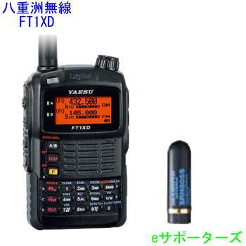 【ポイント5倍】エアバンド受信バージョン!FT1XD&SRH805S八重洲無線(スタンダード)アマチュア無線機(FT-1XD)【あす楽対応】