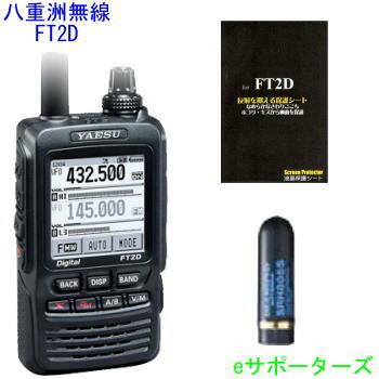 FT2D&SRH805S「エアバンド受信バージョン」八重洲無線(スタンダード)アマチュア無線機 ハンディ【あす楽対応】