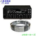 FT-450DM&フジクラ同軸ケーブルMP−MP付 プレゼント八重洲無線(スタンダード)HF/50MHz 50Wモデルアマチュア無線機(…
