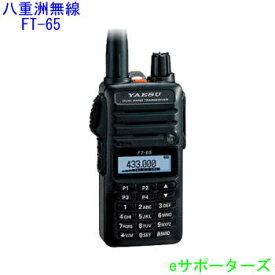 FT-65【ポイント5倍】八重洲無線(スタンダード)アマチュア無線機トランシーバー