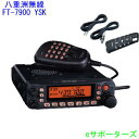 FT-7900 YSK【ポイント5倍】八重洲無線 アマチュア無線機【あす楽対応】