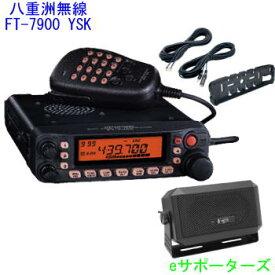 FT-7900 YSK&CB980【ポイント5倍】八重洲無線(スタンダード)アマチュア無線機&外部スピーカー【あす楽対応】