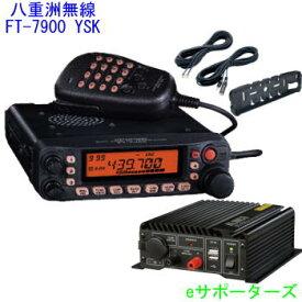 FT-7900 YSK&DT-920八重洲無線(スタンダード)アマチュア無線機&DC-DCコンバーター