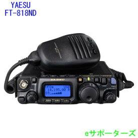 FT-818ND【ポイント5倍】八重洲無線(スタンダード)アマチュア無線機