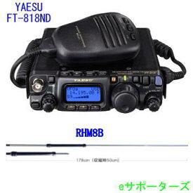 FT-818ND&RHM8B7〜50MHz帯広帯域ハンディーアンテナセット八重洲無線(スタンダード)アマチュア無線機