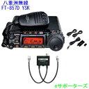 FT-857D YSK&MX-62M八重洲無線(スタンダード)アマチュア無線機 100Wセパレートキット付属