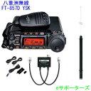 FT-857D YSKパッケージ&MX-62M&ATAS-120A八重洲無線(スタンダード)セパレートキット(YSK-857)同梱アマチュア無線機