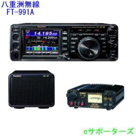 FT-991Aシリーズ&SP-10 & DM-330MV八重洲無線(スタンダード)HF〜430MHz オールモード機&外部スピーカー&30A スイッチング電源