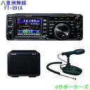 【3点セット】FT-991Aシリーズ&MD100A8X&SP-10八重洲無線(スタンダード)HF〜430MHz オールモード機アマチュア無線機