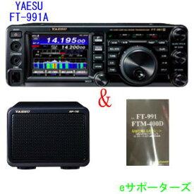 FT-991Aシリーズ&SP-10&SPS400D八重洲無線(スタンダード)HF〜430MHz オールモード機&純正スピーカー&液晶保護シート