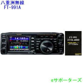 FT-991A【ポイント7倍】八重洲無線(スタンダード)アマチュア無線機 C4FMデジタル対応【液晶保護シートプレゼント】