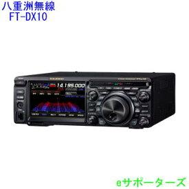 【ポイント5倍】FTDX10(FT-DX10)【液晶保護フィルム付き】八重洲無線HF/50MHzトランシーバー 100W【送料無料(沖縄県への代引き発送不可)】