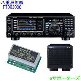 FTDX3000D(FTDX-3000D)&SP-20 & XF-127CN八重洲無線(スタンダード)アマチュア無線機FTDX3000シリーズ
