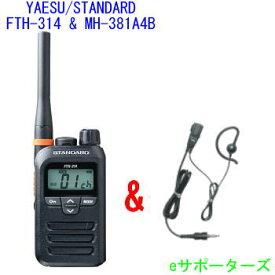 【純正イヤホンマイクセット】FTH-314&MH-381A4B八重洲無線(スタンダード)特定小電力トランシーバー