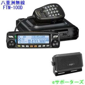 FTM-100D&CB980八重洲無線 アマチュア無線機&外部スピーカー
