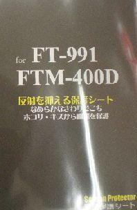 SPS-400D(SPS400D)八重洲無線(スタンダード)FT-991/FTM-400シリーズ用液晶保護シート