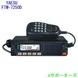 FTM-7250D【ポイント5倍】八重洲無線 アマチュア無線機