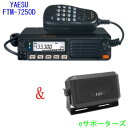 FTM-7250D&CB980八重洲無線 アマチュア無線機外部スピーカーセット!