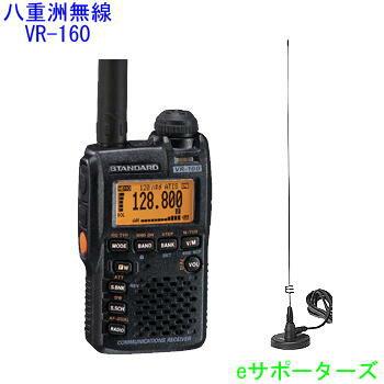 VR-160&MR77S八重洲無線(スタンダード)受信機(レシーバー)ノーマル or 航空無線(エアーバンド)タイプ