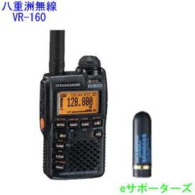 VR-160&SRH805Sノーマル or 航空無線(エアーバンド)八重洲無線(スタンダード)受信機(レシーバー)