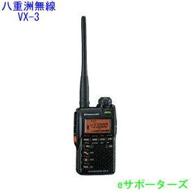 VX-3【ポイント5倍】八重洲無線(スタンダード)アマチュア無線機(VX3)【あす楽対応】