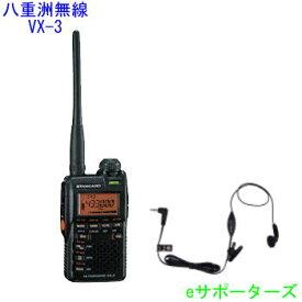 VX-3&SSM-57A【イヤホンマイクセット】八重洲無線(スタンダード)アマチュア無線機