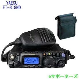【送料無料・沖縄県への発送不可】ソフトケースプレゼント!!FT-818ND【ポイント5倍】八重洲無線(スタンダード)アマチュア無線機