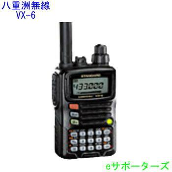 VX-6【ポイント5倍】八重洲無線(スタンダード)アマチュア無線機 ハンディ【あす楽対応】