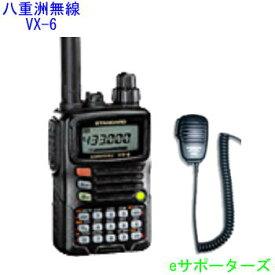 VX-6&MS800S八重洲無線(スタンダード)アマチュア無線機(VX6)&スピーカーマイクのお買い得セット!
