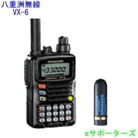 VX-6&SRH805S【ミニアンテナ付】八重洲無線(スタンダード)アマチュア無線機(VX6)