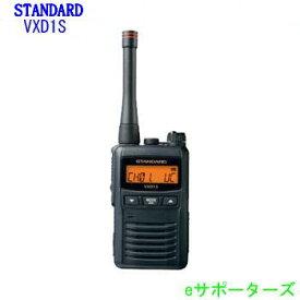 【ポイント5倍】VXD1Sスタンダード1W デジタル登録局陸上用(30ch)+上空用(5ch)を搭載インカム トランシーバーVXD-1S