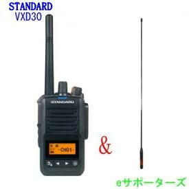 VXD30 & SRH350DHロングアンテナセット!八重洲無線(スタンダード)デジタル簡易無線機(登録局)防災用に 飛距離重視!本格派ノイズキャンセル機能!
