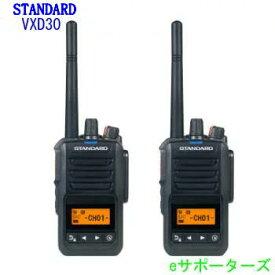 VXD30【ポイント5倍】2台セット!八重洲無線(スタンダード)デジタル簡易無線機(登録局)防災用に 飛距離重視!本格派ノイズキャンセル機能!