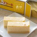 【超濃厚クリームチーズケーキ】スイーツ ギフト お土産 千葉|千葉県 プチギフト 退職 お世話になりました ケーキ お…