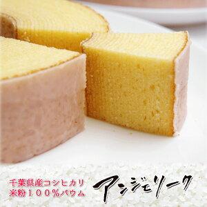 【アンジェリークS】 バームクーヘン スイーツ 千葉 千葉県 米粉 ギフト | お取り寄せスイーツ お土産 バウムクーヘン お菓子 プレゼント 洋菓子 ケーキ お取り寄せ お礼 お返し かわいい 内
