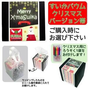 クリスマすいかパッケージ