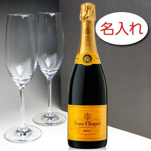 【名入れ彫刻 ×ツヴィーゼルグラス シャンパン / ヴーヴ・クリコ・ポンサルダン・イエローラベル・ブリュット / ギフトセット】名入れシャンパン オリジナルラベル 名入れボトル ギフト