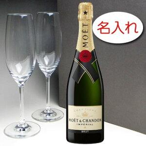 【名入れ彫刻 ×ツヴィーゼルグラス シャンパン / モエ エ シャンドン ブリュット アンペリアル / ギフトセット】名入れシャンパン オリジナルラベル 名入れボトル ギフト 結婚祝い 結婚記念