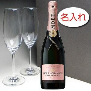 【名入れ彫刻 ×ツヴィーゼルグラス シャンパン / モエ エ アンぺリアル ロゼ / ギフトセット】名入れシャンパン オリジナルラベル 名入れボトル ギフト 結婚祝い 結婚記念 還暦祝 古希祝 喜