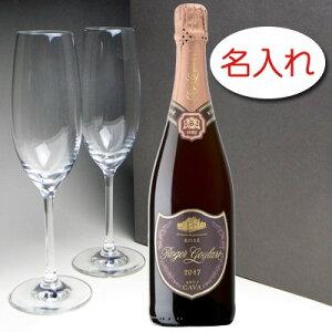 【名入れ彫刻 ×ツヴィーゼルグラス / ロジャーグラート ロゼ / ギフトセット】名入れシャンパン オリジナルラベル 名入れボトル ギフト 結婚祝い 結婚記念 還暦祝 古希祝 記念日 誕生日祝い
