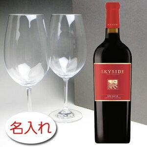 【名入れ彫刻 ×ツヴィーゼルグラス / ニュートン スカイサイド レッド ブレンド 赤ワイン / ギフトセット】名入れ ワイン ボトル オリジナルラベル 名入れボトル ギフト 結婚祝い 結婚記念