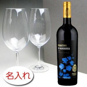 【名入れ彫刻 ×ツヴィーゼルグラス / ポッジョ(ポッジオ) レ ヴォルピ プリミティーヴォ ディ マンドゥーリア 赤ワイン / ギフトセット】名入れ ワイン ボトル オリジナルラベル 名入れボ