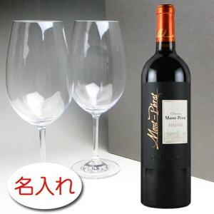 【名入れ彫刻 ×ツヴィーゼルグラス / シャトー モンペラ ルージュ 赤ワイン / ギフトセット】名入れ ワイン ボトル オリジナルラベル 名入れボトル ギフト 結婚祝い 結婚記念 還暦祝 古希祝