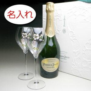 【名入れボトル彫刻 × 限定 ペリエ ジュエ グラン ブリュット 2脚 グラスセット エコロジカル ボックス】Perrier Jouet Grand Brut Champagne 名入り ボトル 名前入り 刻印 レリーフ プレゼント シャン