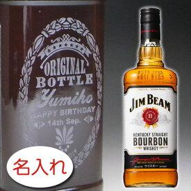 【名入れ彫刻 × ジムビーム ホワイトラベル 正規・700ml / メーカー箱】JIM BEAM WHITE LABEL BOURBON Whiskey ウイスキー ボトル 刻印 レリーフ 名入れ 名前入り プレゼント